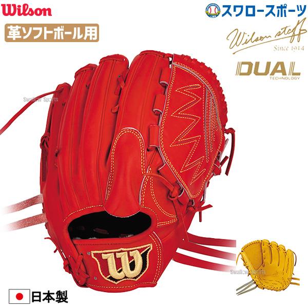 【あす楽対応】 送料無料 ウィルソン 硬式グローブ グラブ Wilson Staff ウィルソンスタッフ DUAL デュアル 投手用 D1型 WTAHWSD1Bx 野球部 硬式野球 部活 高校野球 大人 野球用品 スワロースポーツ ウイルソン