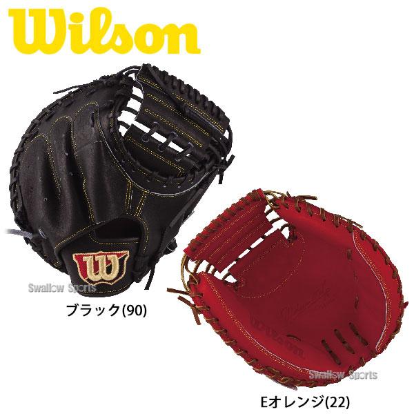 ウィルソン 軟式 キャッチャーミット Wilson Staff 捕手用 右投げ用 WTARWS2BZ 軟式用 入学祝い 合格祝い 新商品 春季大会 新入生 卒業祝いのプレゼントにも 野球部 野球用品 スワロースポーツ