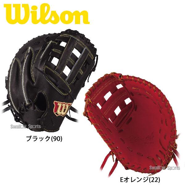 【あす楽対応】 送料無料 ウィルソン 軟式 ファーストミット Wilson Staff 一塁手用 36型 WTARWS36Dx 軟式用 野球部 軟式野球 野球用品 スワロースポーツ ウイルソン