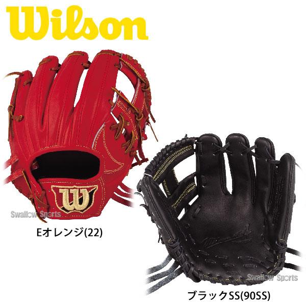 【あす楽対応】 送料無料 ウィルソン 軟式 グローブ グラブ Wilson Staff DUAL 内野手用 D6型 WTARWSD6H 軟式用 入学祝い 合格祝い バレンタインのプレゼントにも 新商品 野球用品 スワロースポーツ