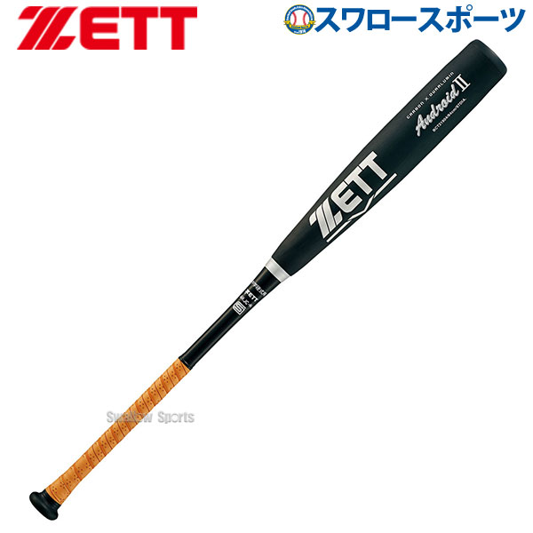 ゼット ZETT 中学 硬式 金属バット 84cm 830g平均 アンドロイド2 カーボン BCT21904 入学祝い 合格祝い 春季大会 新入生 卒業祝いのプレゼントにも 野球部 野球用品 スワロースポーツ