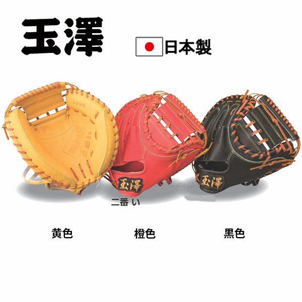 玉澤 タマザワ 硬式キャッチャーミット カンタマ 二番 い 横型 KANTAMA-2i ※ラベル交換可能※ グローブ 硬式 キャッチャーミット 合宿 野球部 秋季大会 野球用品 スワロースポーツ