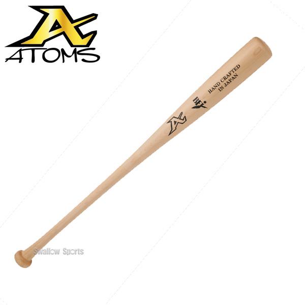 ATOMS アトムズ 硬式 木製 バット BFJマーク入り グラスファイバー加工済 ASN-1 入学祝い 合格祝い 春季大会 新入生 卒業祝いのプレゼントにも 野球部 野球用品 スワロースポーツ