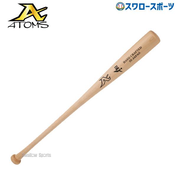 ATOMS アトムズ 硬式 木製 バット BFJマーク入り グラスファイバー加工済 ASN-1 硬式木製バット 部活 高校野球 野球部 部活 野