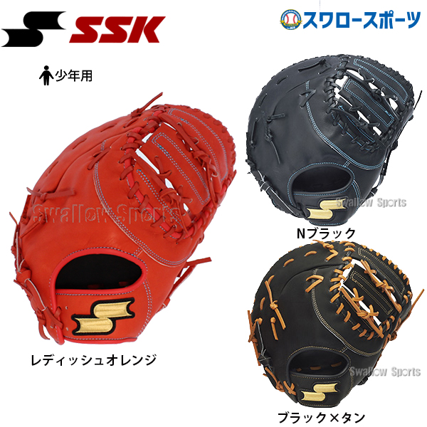 【あす楽対応】 SSK エスエスケイ 限定 少年 軟式 ファーストミット スーパーソフト 一塁手用 SSJF193 入学祝い 合格祝い 春季大会 新入生 卒業祝いのプレゼントにも 野球部 野球用品 スワロースポーツ