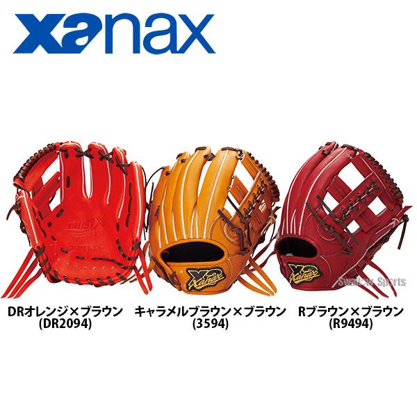 【あす楽対応】 送料無料 ザナックス 硬式 グローブ グラブ トラストエックス 内野手用 BHG-53119 右投用 野球部 高校野球 野球用品 スワロースポーツ