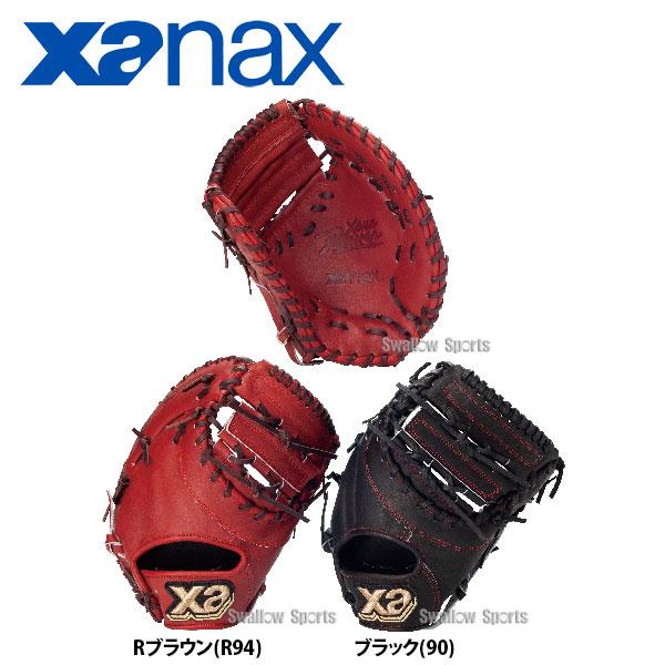 ザナックス 軟式 ミット ザナパワー ファースト用 ユース用 BYF-3119 軟式用 ファーストミット 一塁手用 野球部 入学祝い、父の日、子供の日のプレゼントにも 軟式野球 野球用品 スワロースポーツ