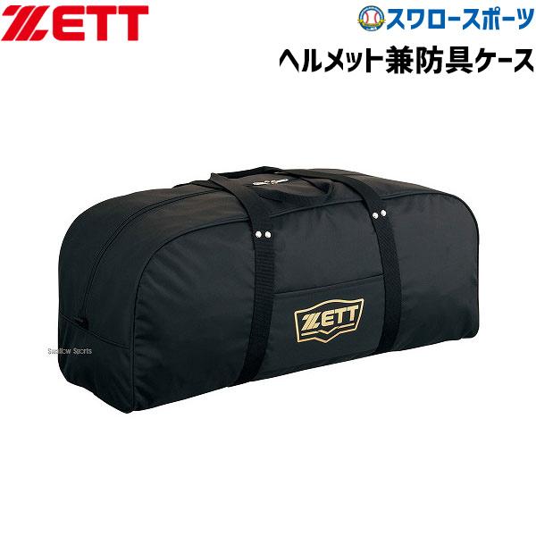 往復送料無料 ゼット ZETT バッグ 至上 バック ヘルメット兼キャッチャー 野球用品 野球部 スワロースポーツ BA1325 防具ケース