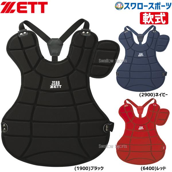 ゼット ZETT 軟式 野球用 プロテクター 防具 BLP3430 キャッチャー防具 プロテクター ZETT 野球部 軟式野球 野球用品 スワロースポーツ