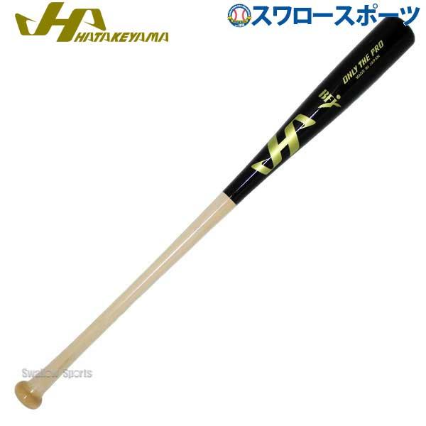 ハタケヤマ HATAKEYAMA 硬式 木製 バット 一般用 BFJマーク入り HT-MB10B 硬式木製バット 硬式野球 部活 野球部 高校野球 野球用品 スワロースポーツ