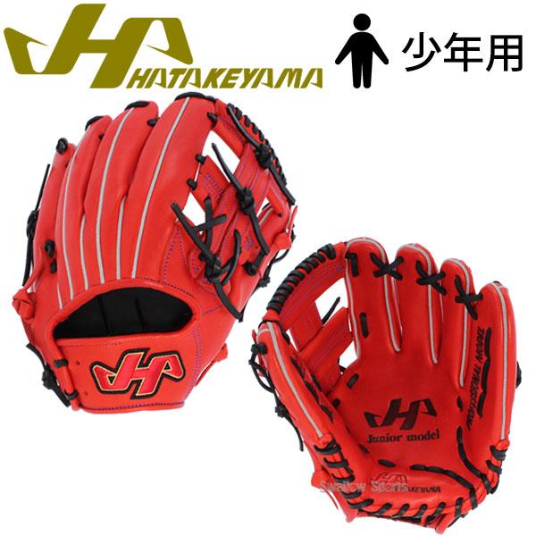 【あす楽対応】 ハタケヤマ【あす楽対応】 hatakeyama 軟式 少年用 グラブ 軟式用 TH-Jr 野球用品 SERIES TH-JL19R グローブ 軟式用 野球部 軟式野球 野球用品 スワロースポーツ, ファイト:a5a069f9 --- wap.acessoverde.com