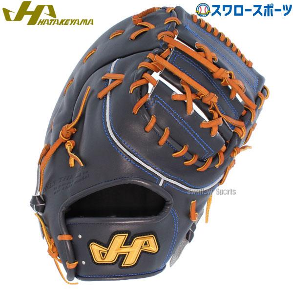 【あす楽対応】 送料無料 ハタケヤマ HATAKEYAMA 硬式 グローブ ファースト ミット 一塁手用 V SERIES V-F5HB 野球部 硬式野球 高校野球 大人 野球用品 スワロースポーツ