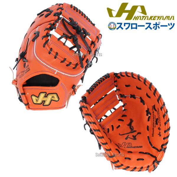 【あす楽対応】 送料無料 ハタケヤマ hatakeyama 硬式 グローブ ファースト ミット 一塁手用 V SERIES V-F5HR 入学祝い 合格祝い 春季大会 新入生 卒業祝いのプレゼントにも 野球部 野球用品 スワロースポーツ