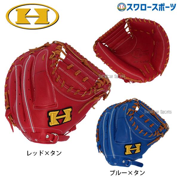 ハイゴールド 限定 軟式 キャッチャーミット 一般 捕手用 NPC-280 軟式用 野球部 野球用品 スワロースポーツ