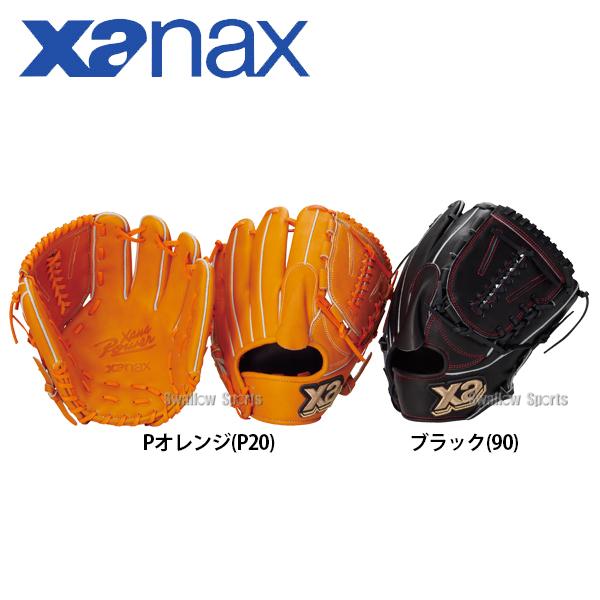 【あす楽対応】 送料無料 ザナックス 硬式 グローブ グラブ ザナパワー 投手・内野手兼用 BHG-1719 野球部 部活 夏季大会 高校野球 野球用品 スワロースポーツ