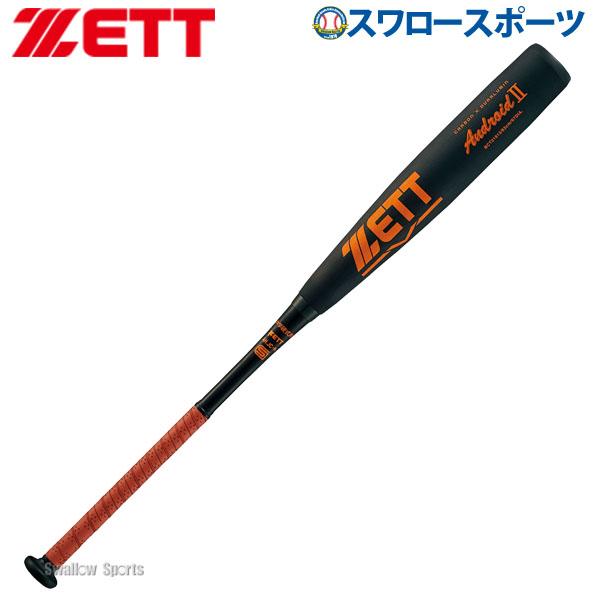 ゼット ZETT 硬式 バット アンドロイド2 FRP製 中学生用 BCT21913 野球部 入学祝い、父の日、子供の日のプレゼントにも 硬式野球 野球用品 スワロースポーツ