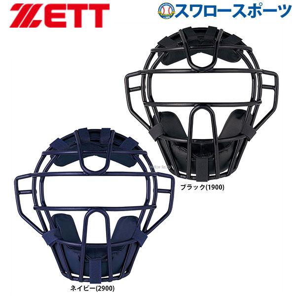 ゼット ZETT 防具 硬式 野球用 マスク キャッチャー用 BLM1240A 合宿 野球部 高校野球 クリスマス プレゼント 野球用品 スワロースポーツ