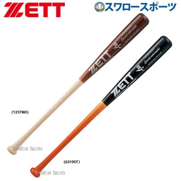 ゼット ZETT 硬式木製バット スペシャルセレクトモデル 木製 BFJマーク入 限定カラーあり BWT14915 野球部 硬式野球 部活 高校野球 野球用品 スワロースポーツ