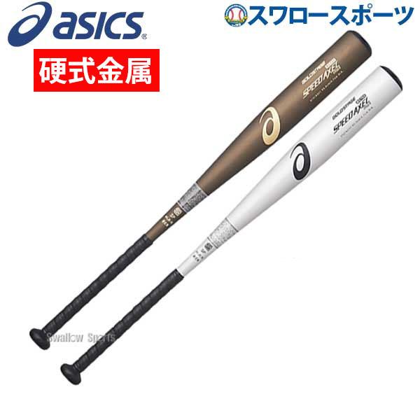 【あす楽対応】 アシックス ベースボール ASICS 硬式用 金属製 ゴールドステージ スピードアクセルCYCLEII 3121A231 野球部 硬式野球 部活 高校野球 野球用品 スワロースポーツ