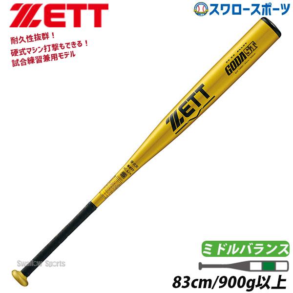 ゼット 硬式バット金属 高校野球対応 硬式バット ZETT 硬式 アルミ 金属製 900g ゴーダST BAT13683 硬式用 金属バット ZETT 野球部 高校野球 硬式野球 部活 野球用品 スワロースポーツ