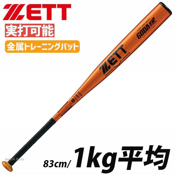 ゼット 練習用バット 硬式バット金属 高校野球対応 硬式バット ZETT 硬式 金属製 トレーニング ゴーダTR BAT1392 83cm トレーニングバット 金属バット ZETT 野球部 高校野球 硬式野球 野球用品 スワロースポーツ