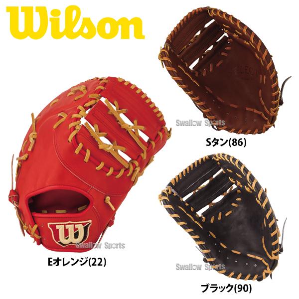 【あす楽対応】 送料無料 ウィルソン 硬式用 ファーストミット SELECT 一塁手用 WTAHBS33Nx 右投げ 左投げ 硬式用 野球部 新商品 入学祝い、父の日、子供の日のプレゼントにも 硬式野球 野球用品 スワロースポーツ
