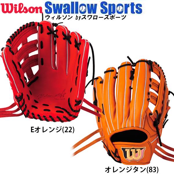 【あす楽対応】 送料無料 ウィルソン 硬式用 グローブ グラブ Wilson Staff DUAL 外野手用 D8D WTAHWED8Dx 硬式用 高校野球 甲子園 野球部 入学祝い、父の日、子供の日のプレゼントにも 硬式野球 野球用品 スワロースポーツ