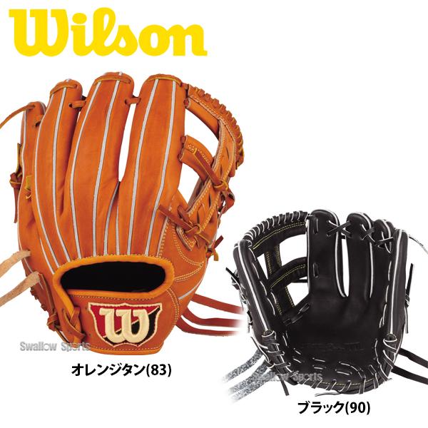 【あす楽対応】 送料無料 ウィルソン 軟式 グローブ グラブ Basic Lab DUAL 内野手用 D5型 WTARBSD5T 軟式用 内野用 野球部 新商品 入学祝い、父の日、子供の日のプレゼントにも 軟式野球 野球用品 スワロースポーツ