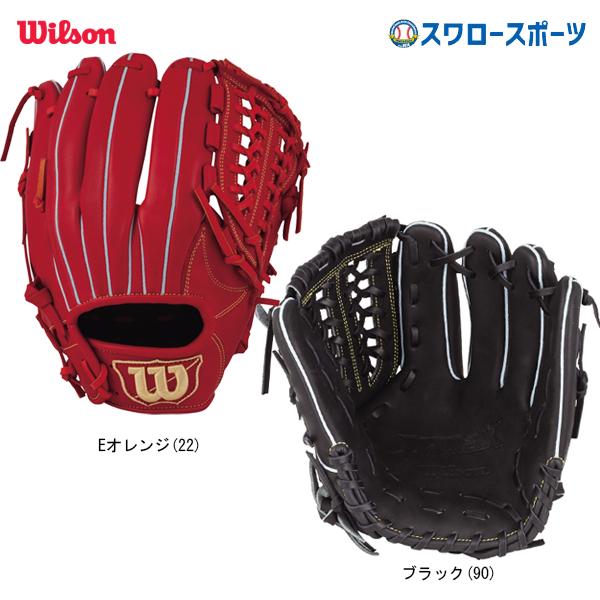 【あす楽対応】 ウィルソン 軟式グローブ グラブ D-MAX 内野手用 5W型 WTARDS5WPx 軟式用 大人 内野用 野球部 軟式野球 野球用品 スワロースポーツ