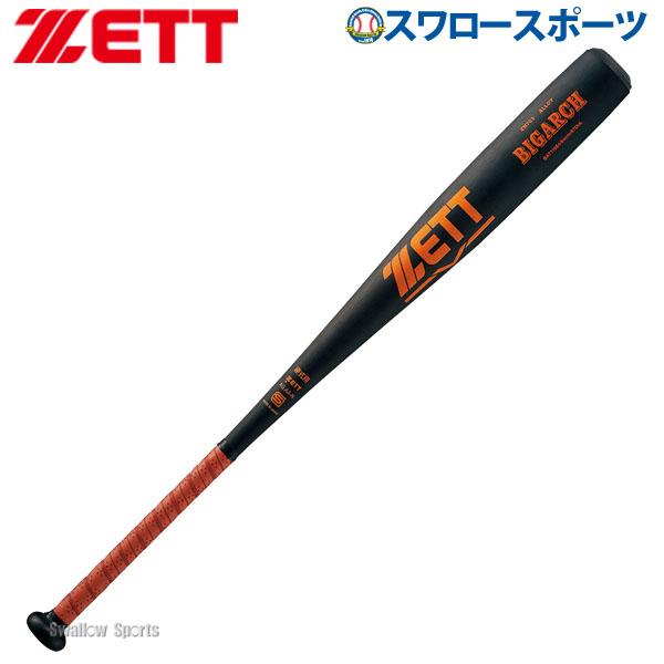 【あす楽対応】 ゼット ZETT 硬式 バット ビッグアーチ 金属製 BAT11983 83cm 硬式用 金属バット 入学祝い 合格祝い 春季大会 新入生 卒業祝いのプレゼントにも 野球部 新商品 野球用品 スワロースポーツ
