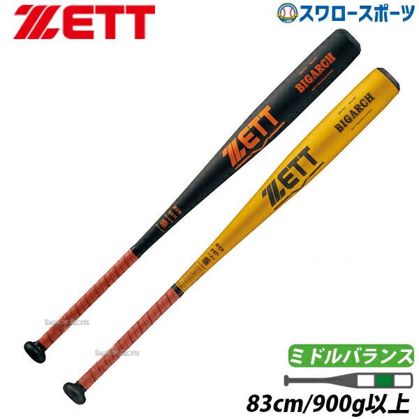 ゼット ZETT 硬式 バット ビッグアーチ 金属製 BAT11983 83cm 硬式用 金属バット 野球部 硬式野球 部活 高校野球 野球用品 スワロースポーツ
