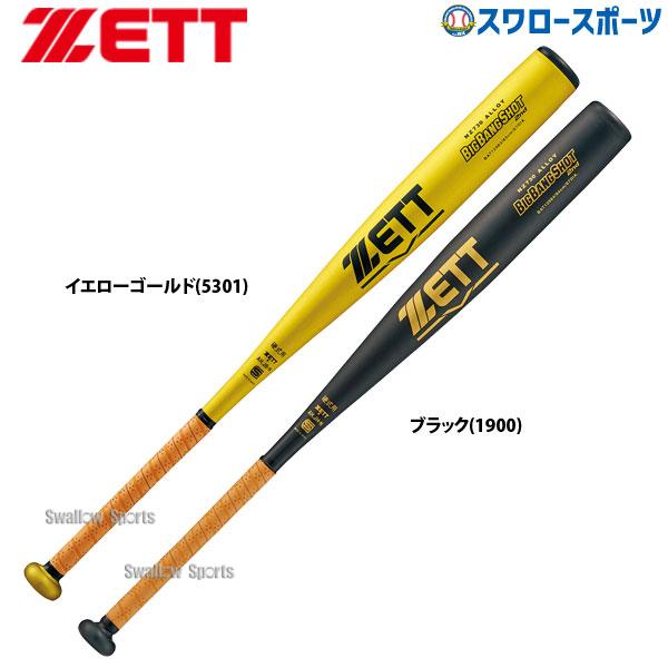 ゼット ZETT 硬式 バット ビッグバン ショットセカンド 金属製 BAT12984 84cm ビッグショット 硬式用 金属バット 入学祝い 合格祝い 春季大会 新入生 卒業祝いのプレゼントにも 野球部 新商品 野球用品 スワロースポーツ