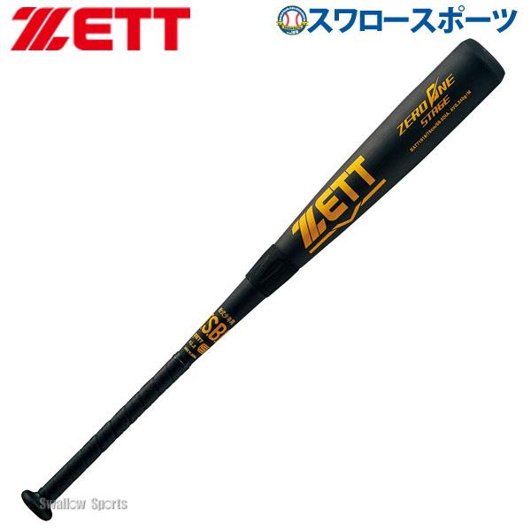 ゼット ZETT 軟式 バット ゼロワンステージ 金属製 少年用 BAT71918 入学祝い 合格祝い 春季大会 新入生 卒業祝いのプレゼントにも 野球部 野球用品 スワロースポーツ