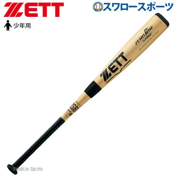 【あす楽対応】 ゼット ZETT 軟式 バット ゼロワンステージ 金属製 少年用 BAT71920 J号 入学祝い 合格祝い 春季大会 新入生 卒業祝いのプレゼントにも 野球部 野球用品 スワロースポーツ