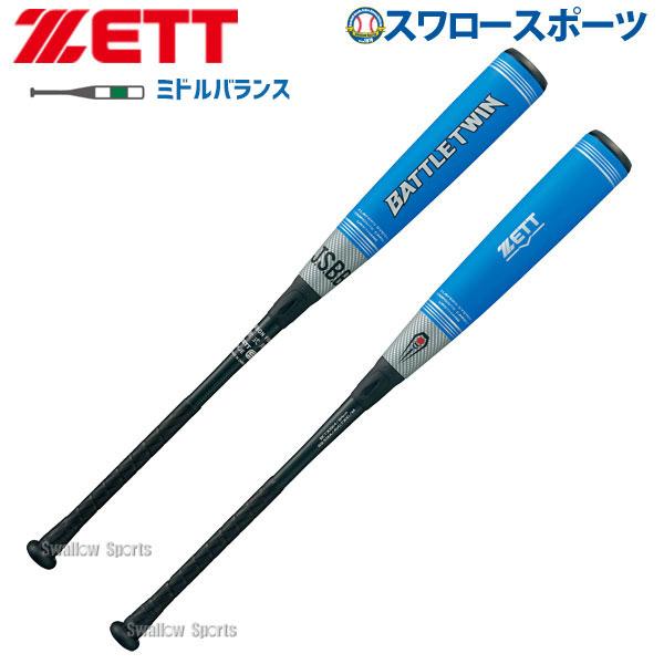 ゼット ZETT 軟式 バット バトルツイン FRP製 カーボン製 BCT30914 84cm 730g平均 M号 軟式用 入学祝い 合格祝い 春季大会 新入生 卒業祝いのプレゼントにも 野球部 新商品 野球用品 スワロースポーツ
