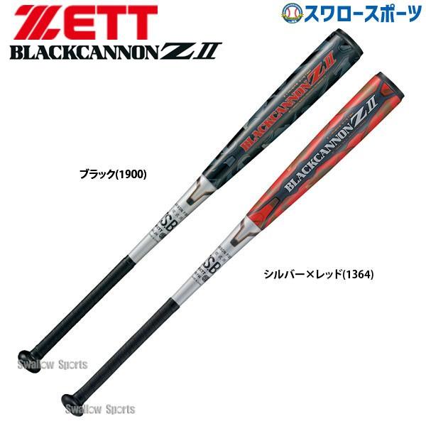 【あす楽対応】 ゼット ZETT 軟式用 バット ブラックキャノン Z2 FRP製 カーボン製 BCT35914 84cm 650g M号 軟式用バット カーボンバット 野球部 軟式用野球 野球用品 スワロースポーツ