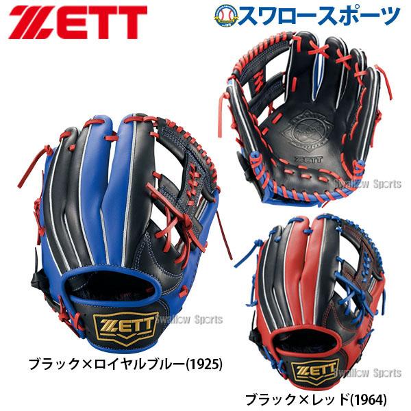 ゼット ZETT ソフト グラブ リアライズ ソフトボール オールラウンド用 男女兼用 BSGB52910 右投用