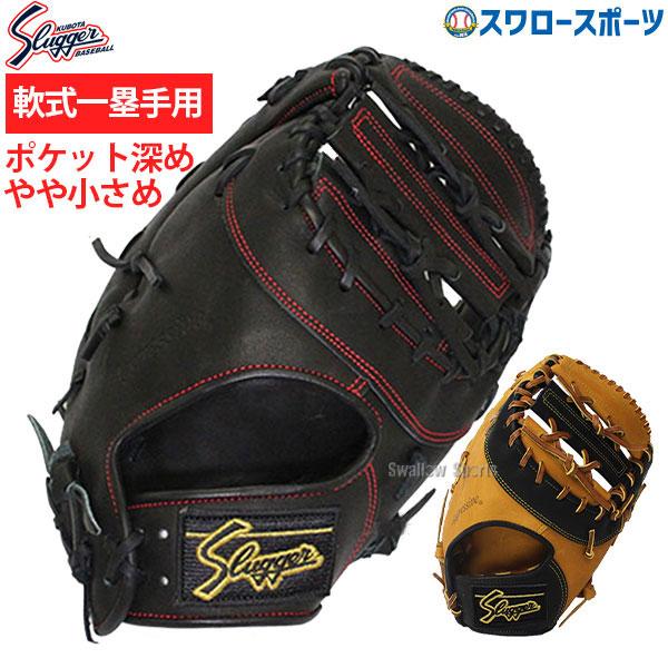 【あす楽対応】 久保田スラッガー 軟式ファーストミット KSF-ZUR グローブ 野球 軟式 ファーストミット 一塁 野球部 入学祝い、父の日、子供の日のプレゼントにも 軟式野球 野球用品 スワロースポーツ