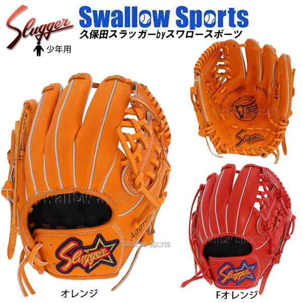 久保田スラッガー 少年野球 グローブ 少年軟式グローブ KSN-J7 野球部 J号球対策 お年玉や、冬のボーナスのお買い物にも 野球用品 スワロースポーツ