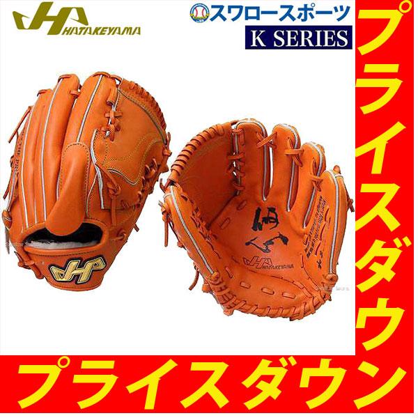 【あす楽対応】 ハタケヤマ 硬式 グラブ Kシリーズ 投手用 K-71JC 硬式用 グローブ 硬式グローブ 野球部 高校野球 入学祝い 合格祝い 春季大会 新入生 卒業祝いのプレゼントにも 野球用品 スワロースポーツ