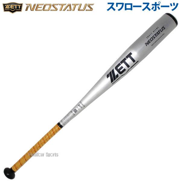 ゼット ZETT 硬式 バット ネオステイタス 金属製 中学生用 BAT21884A 硬式バット 金属バット 高校野球 入学祝い 合格祝い 春季大会 新入生 卒業祝いのプレゼントにも 野球部 野球用品 スワロースポーツ
