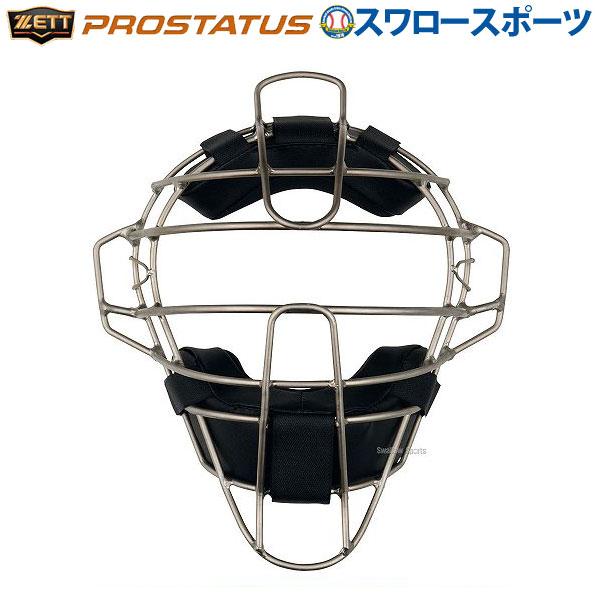 ゼット ZETT 防具 プロステイタス 硬式用 マスク キャッチャー用 BLM1265A 捕手用具 野球部 高校野球 硬式野球 部活 野球用品 スワロースポーツ