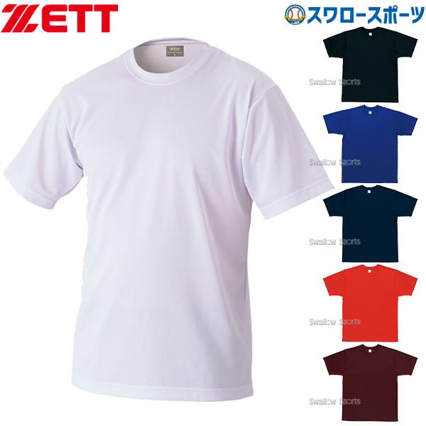 限定特価 色あせしにくい 摩擦に負けない ゼット ZETT 25%OFF ベースボール Tシャツ 半袖 BOT620 ウエア ウェア ユニフォーム スポカジ スワロースポーツ ファッション メンズ 野球用品 春夏 野球部