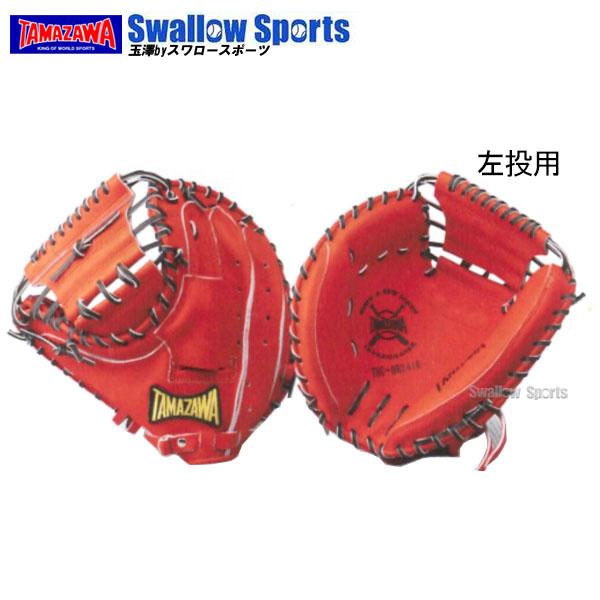 玉澤 タマザワ 軟式 キャッチャーミット 一般 HEROS FIELD 捕手用 左投用 THC-OR241R 野球部 大人 野球用品 スワロースポーツ