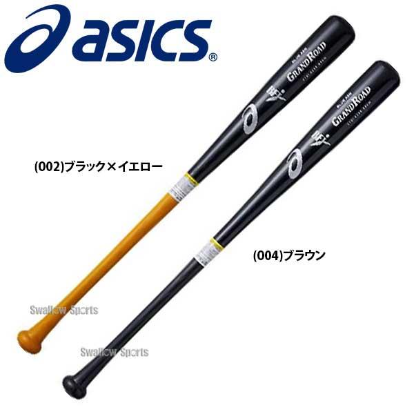 【あす楽対応】 アシックス ベースボール ASICS 限定 硬式 木製バット BFJ GRAND ROAD グランドロード 3121A258 硬式バット 入学祝い 合格祝い 春季大会 新入生 卒業祝いのプレゼントにも 野球部 新商品 野球用品 スワロースポーツ
