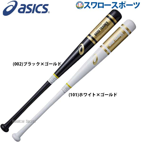 アシックス ベースボール ASICS トレーニングバット HARD TRAINER ハードトレーナー1300 実打可能 3121A261 野球部 野球用品 スワロースポーツ