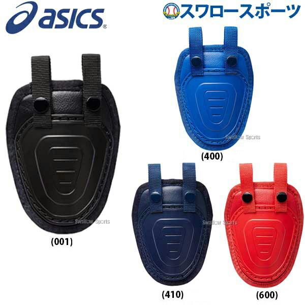長期定番 期間限定お試し価格 新発売 硬式 軟式 ソフト対応スロートガード アシックス ベースボール ASICS スワロースポーツ キャッチャーズ スロートガード 野球部 野球用品 3123A348