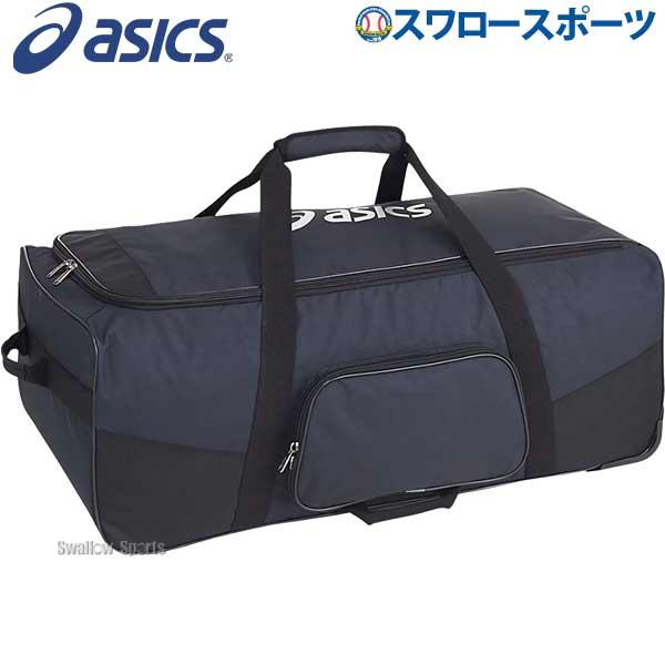 アシックス ベースボール ASICS バッグ ヘルメット兼キャッチャーズギアケース(キャリー付き)3123A359 野球部 野球用品 スワロースポーツ