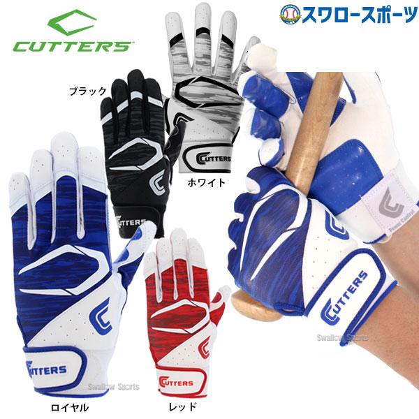カッターズ バッティンググローブ 両手用 パワーコントロール 2.0 B441 野球部 野球用品 スワロースポーツ