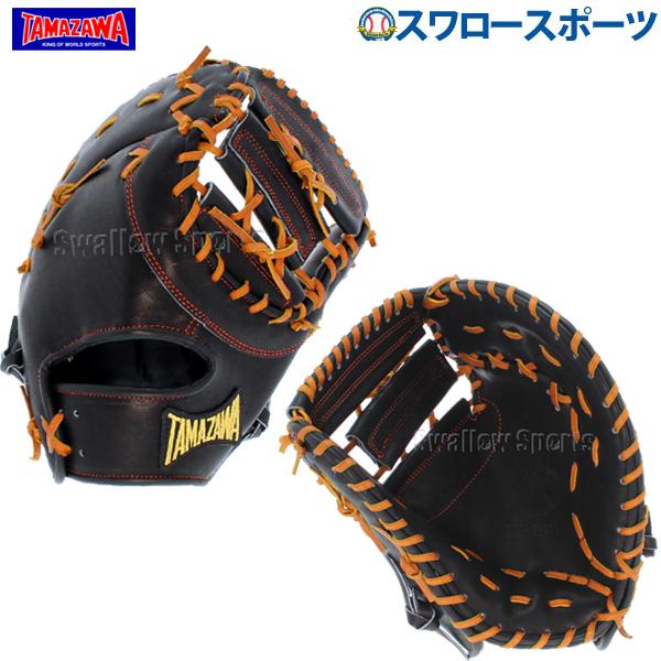 【あす楽対応】 玉澤 タマザワ 軟式 ファーストミット HERO'S FIELD 一塁手用 THF-BL231